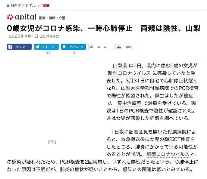 0歳女児がコロナ感染、一時心肺停止 両親は陰性(朝日新聞デジタル、2020年4月1日)
