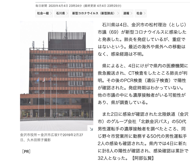 金沢市議が感染 けがで救急搬送、CTで肺炎判明し検査 感染経路は不明